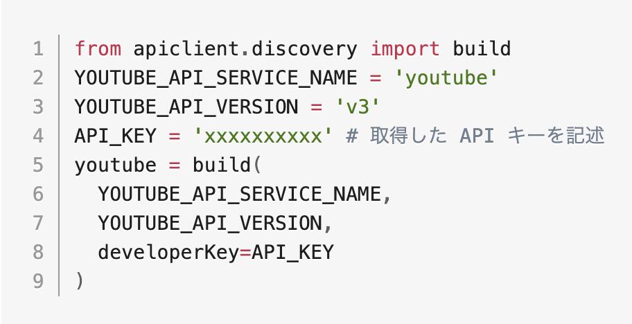 APIの準備コード